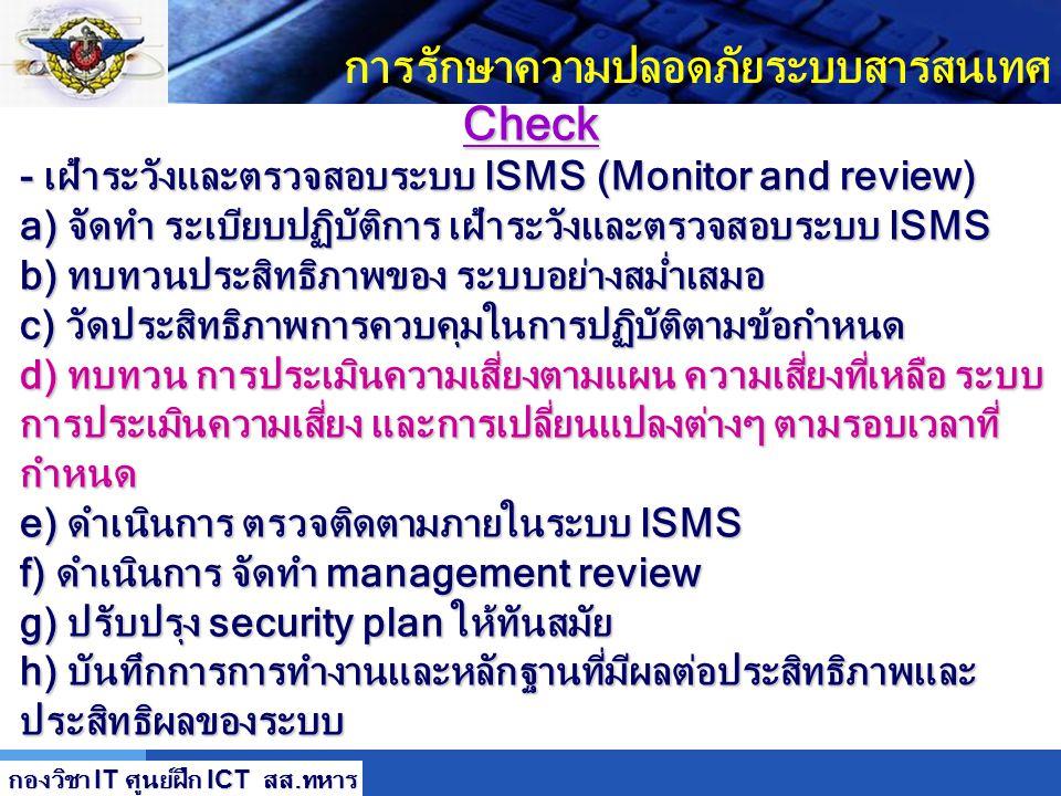 LOGO การรักษาความปลอดภัยระบบสารสนเทศ กองวิชา IT ศูนย์ฝึก ICT สส. ทหาร Do Do - ประยุกต์ใช้และดำเนินการ ระบบ ISMS (Implement and Operate) a) กำหนดแผนการ