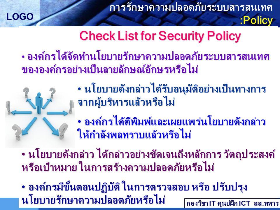 LOGO การรักษาความปลอดภัยระบบสารสนเทศ :People สร้าง Human Firewall แผนปฏิบัติในการสร้างความตะหนักในการใช้ข้อมูลสารสนเทศ ในองค์กร (Information Security