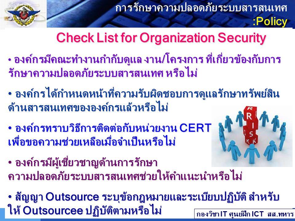 LOGO การรักษาความปลอดภัยระบบสารสนเทศ :Policy Check List for Security Policy Check List for Security Policy องค์กรได้จัดทำนโยบายรักษาความปลอดภัยระบบสาร