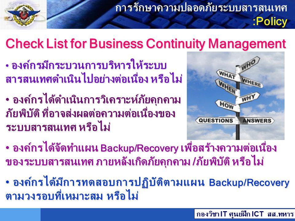 LOGO การรักษาความปลอดภัยระบบสารสนเทศ :Policy Check List for Organization Security Check List for Organization Security องค์กรมีคณะทำงานกำกับดูแล งาน/โ
