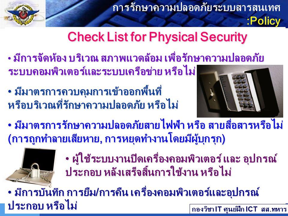 LOGO การรักษาความปลอดภัยระบบสารสนเทศ :Policy Check List for Business Continuity Management องค์กรมีกระบวนการบริหารให้ระบบ สารสนเทศดำเนินไปอย่างต่อเนื่
