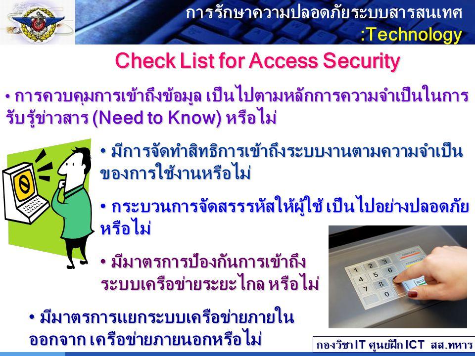 LOGO การรักษาความปลอดภัยระบบสารสนเทศ :Policy Check List for Physical Security Check List for Physical Security มีการจัดห้อง บริเวณ สภาพแวดล้อม เพื่อรั