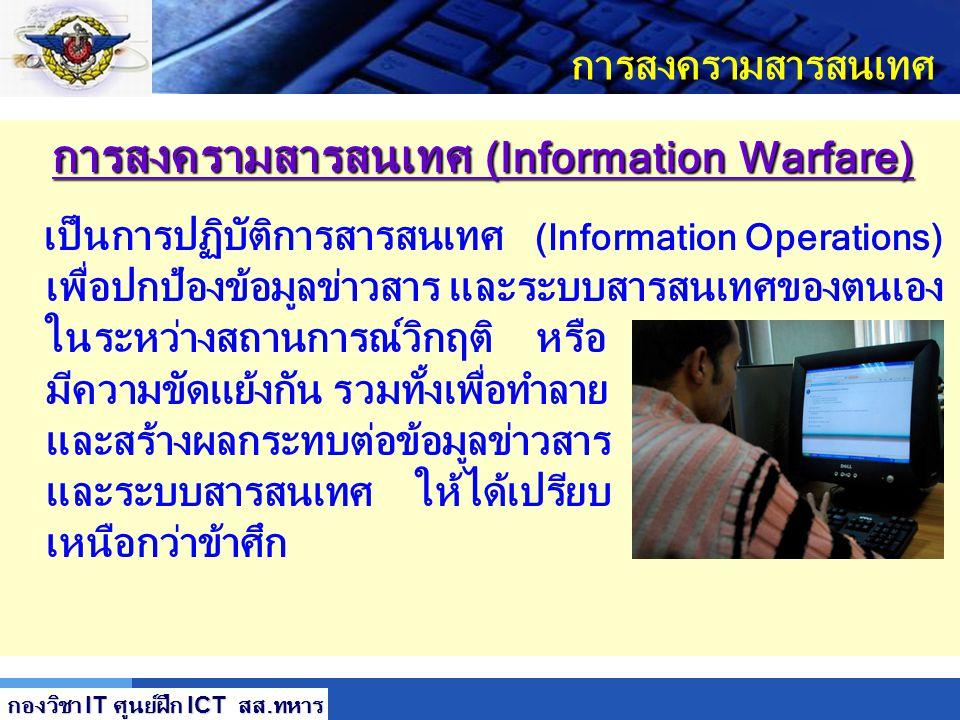LOGO การสงครามสารสนเทศ การสงครามสารสนเทศ Information Warfare - IW กองวิชา IT ศูนย์ฝึก ICT สส. ทหาร - Electronics Warfare - Information Security - Oper