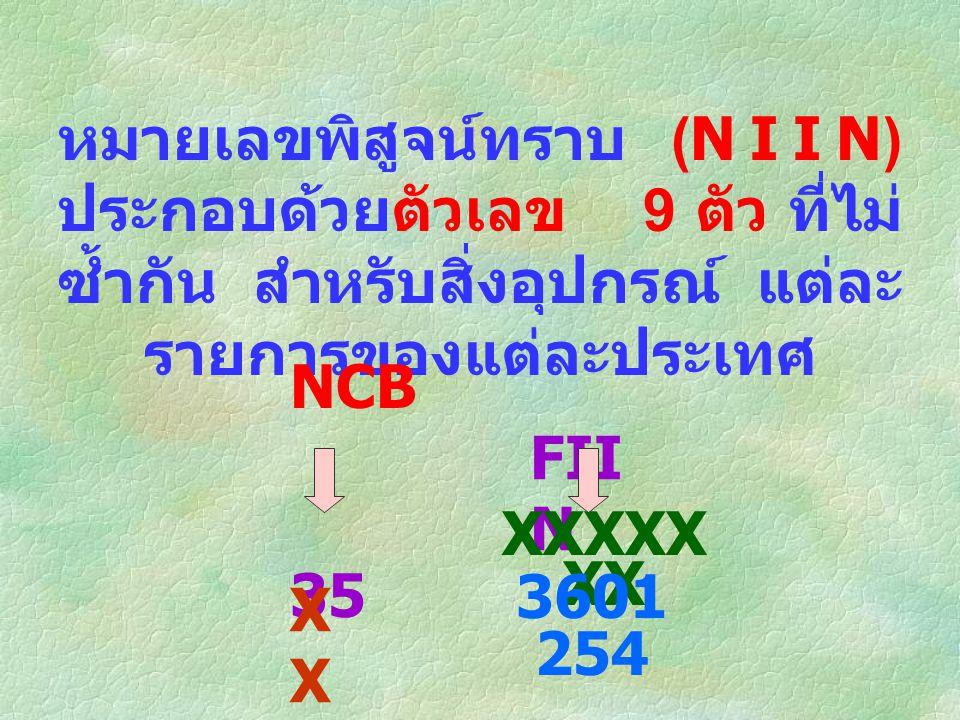 หมายเลขพิสูจน์ทราบ (NIIN) ประกอบด้วยตัวเลข 9 ตัว ที่ไม่ ซ้ำกัน สำหรับสิ่งอุปกรณ์ แต่ละ รายการของแต่ละประเทศ FII N XXXXX XX 35 NCB XX XX 3601 254