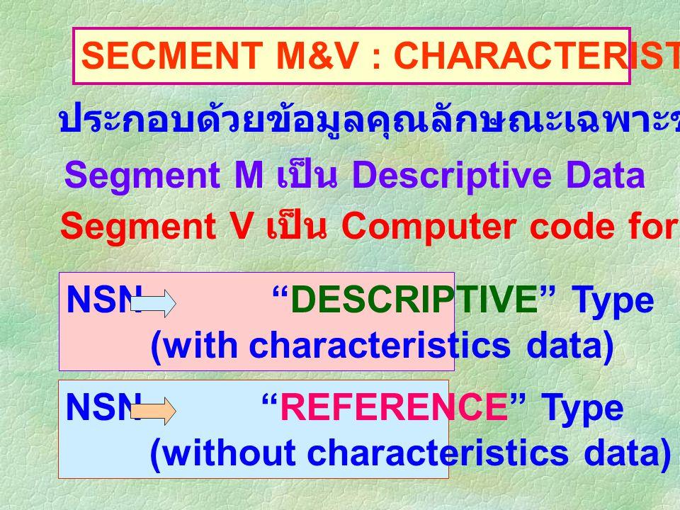 SECMENT M&V : CHARACTERISTICS DATA ประกอบด้วยข้อมูลคุณลักษณะเฉพาะของพัสดุนั้นๆ Segment M เป็น Descriptive Data Segment V เป็น Computer code format ของ