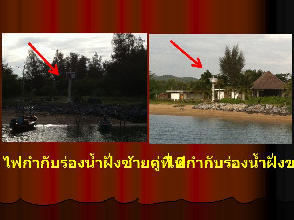 ไฟกำกับร่องน้ำฝั่งซ้ายคู่ที่ 2 ไฟกำกับร่องน้ำฝั่งขวาคู่ที่ 2