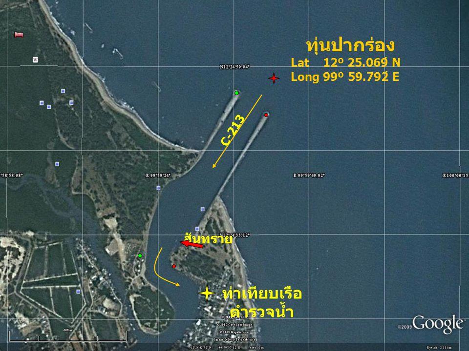 ท่าเทียบเรือ ตำรวจน้ำ สันทราย ทุ่นปากร่อง Lat 12º 25.069́ N Long 99º 59.792́ E C-213