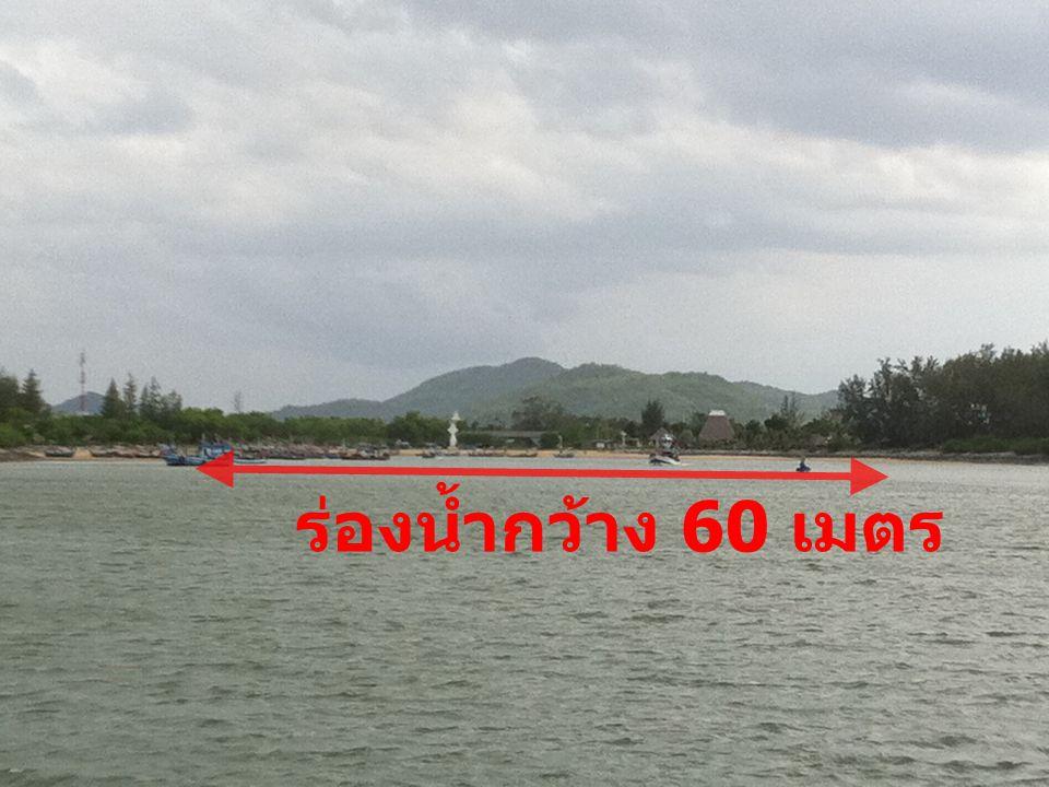 ร่องน้ำกว้าง 60 เมตร