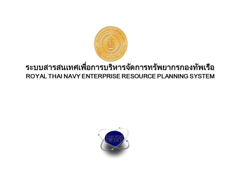 ระบบสารสนเทศเพื่อการบริหารจัดการทรัพยากรกองทัพเรือ ROYAL THAI NAVY ENTERPRISE RESOURCE PLANNING SYSTEM
