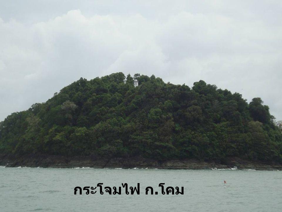 เกาะสะระนีห์ ( เกาะผี )