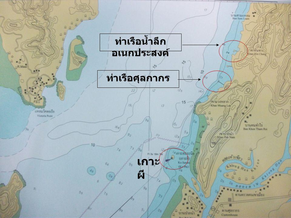 ท่าเรือศุลกากร ท่าเรือน้ำลึก อเนกประสงค์ เกาะ ผี