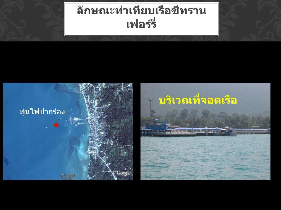 ลักษณะท่าเทียบเรือซีทราน เฟอร์รี่ ทุ่นไฟปากร่อง บริเวณที่จอดเรือ
