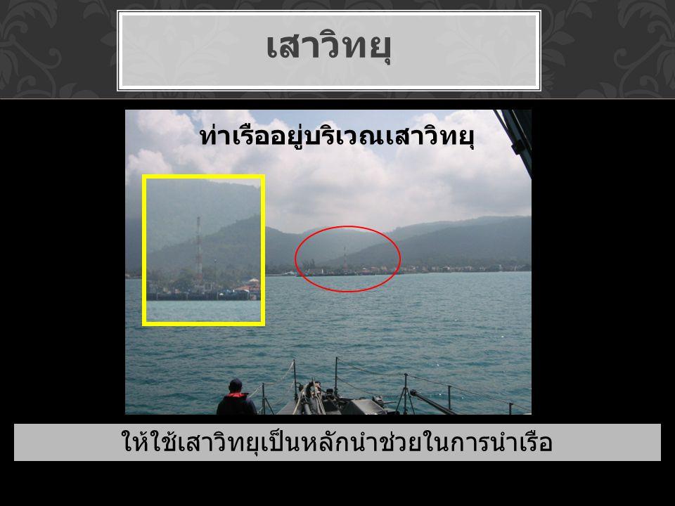 เสาวิทยุ ให้ใช้เสาวิทยุเป็นหลักนำช่วยในการนำเรือ ท่าเรืออยู่บริเวณเสาวิทยุ