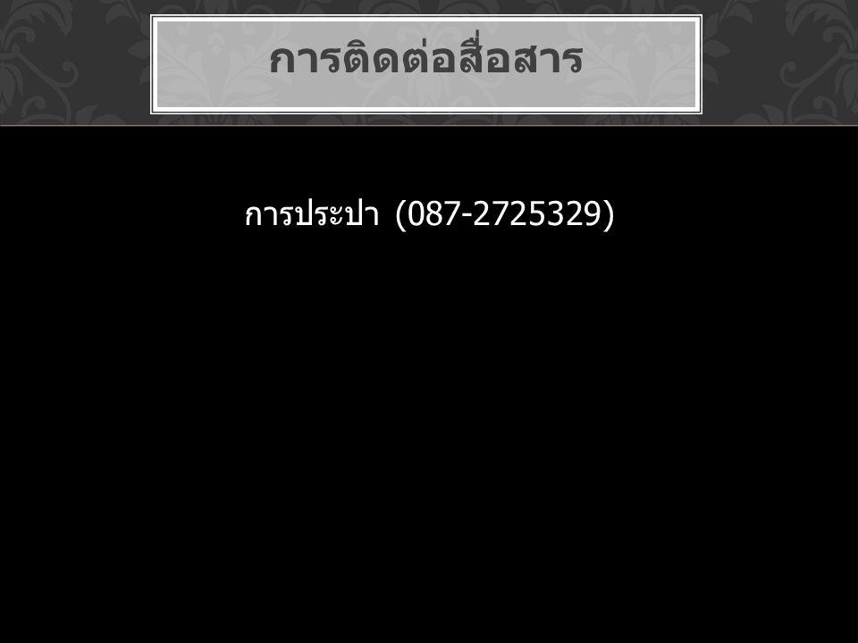 การประปา (087-2725329) การติดต่อสื่อสาร
