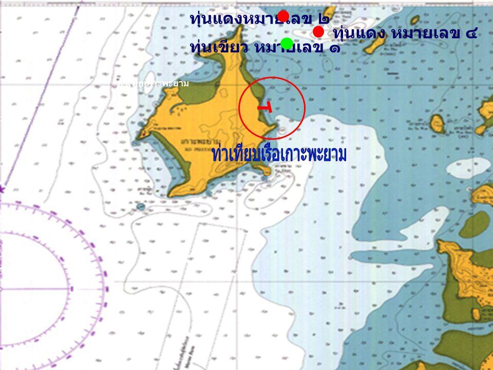 ท่าเทีอเกาะพะยาม ทุ่นแดงหมายเลข ๒ ทุ่นเขียว หมายเลข ๑ ทุ่นแดง หมายเลข ๔