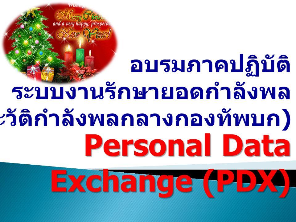 Personal Data Exchange (PDX) อบรมภาคปฏิบัติ ระบบงานรักษายอดกำลังพล ( ฐานข้อมูลประวัติกำลังพลกลางกองทัพบก )