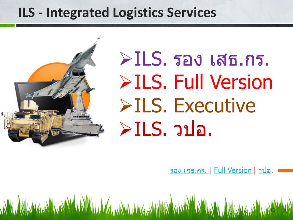 รอง เสธ.กร. รอง เสธ.กร. | Full Version | วปอ.Full Version วปอ  ILS. รอง เสธ.กร.  ILS. Full Version  ILS. Executive  ILS. วปอ. ILS - Integrated Log