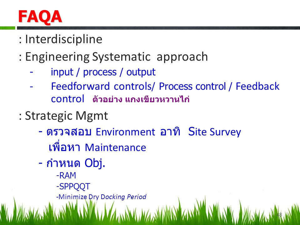 FAQA : Interdiscipline : Engineering Systematic approach -input / process / output -Feedforward controls / Process control / Feedback control ตัวอย่าง