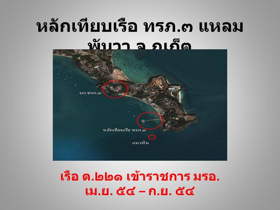 หลัก เทียบเรือ ก. ภูเก็ต ก. โล้น แหลม พันวา