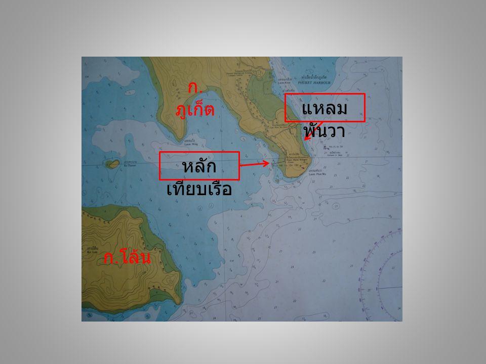 บก. ทรภ. ๓ หลัก เทียบเรือ
