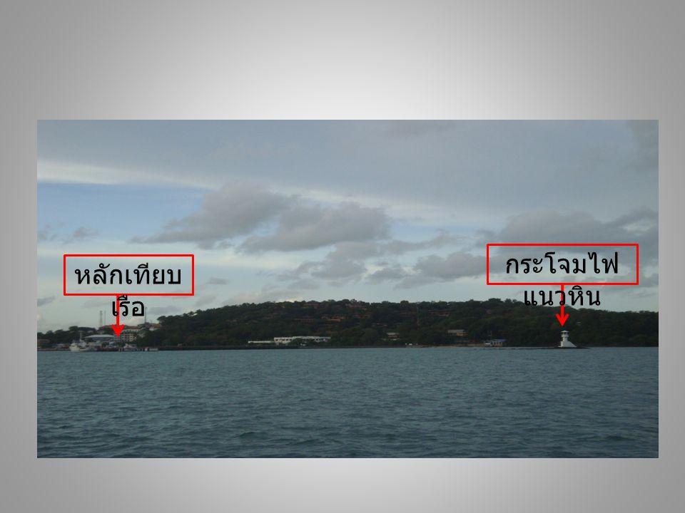 หลักเทียบเรือด้านนอก หลักเทียบเรือ ด้านนอก ( เรือ PGM )