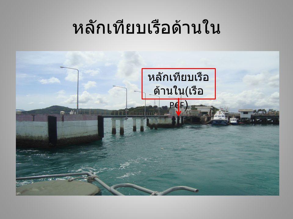ภาพเรือ PCF เมื่อทำการเทียบเรียบร้อย แล้ว