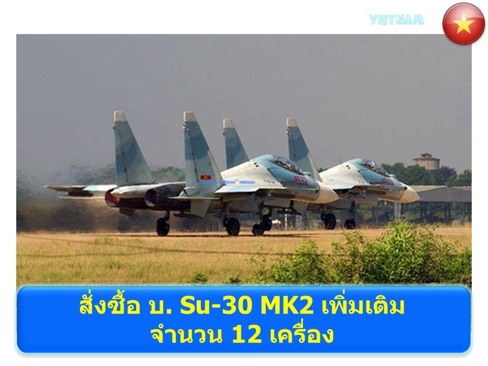 สั่งซื้อ บ. Su-30 MK2 เพิ่มเติม จำนวน 12 เครื่อง