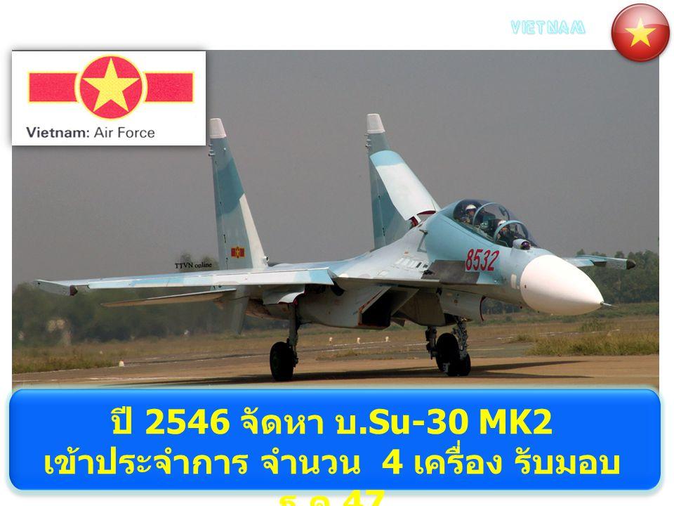 ปี 2546 จัดหา บ.Su-30 MK2 เข้าประจำการ จำนวน 4 เครื่อง รับมอบ ธ. ค.47
