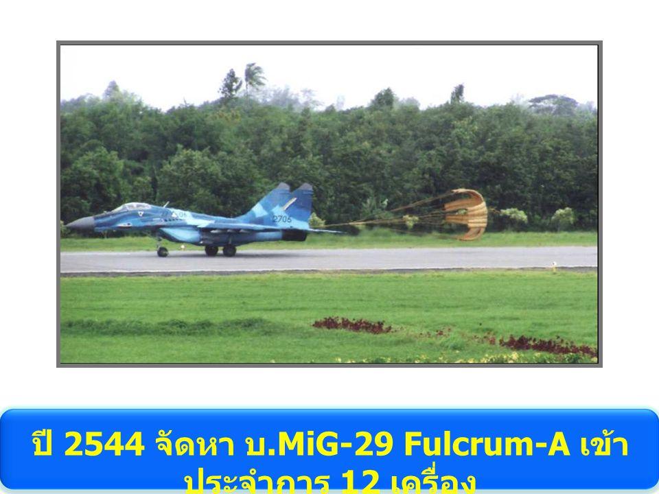 ปี 2544 จัดหา บ.MiG-29 Fulcrum-A เข้า ประจำการ 12 เครื่อง