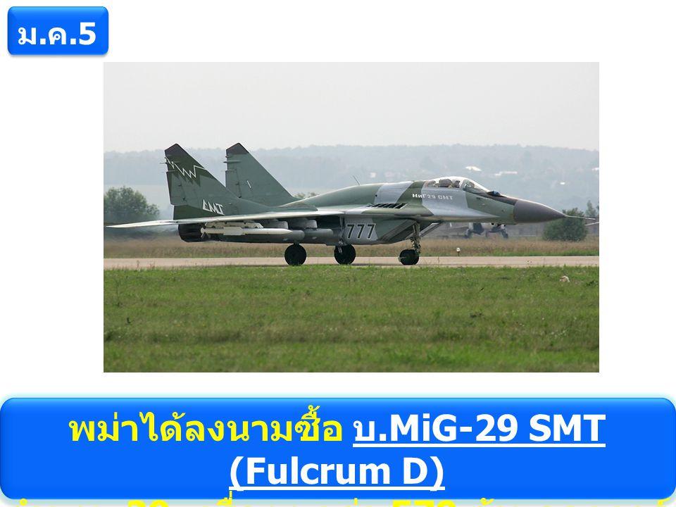 ม.ค.53ม.ค.53 พม่าได้ลงนามซื้อ บ.MiG-29 SMT (Fulcrum D) จำนวน 20 เครื่อง มูลค่า 570 ล้านดอลลาร์ สหรัฐ