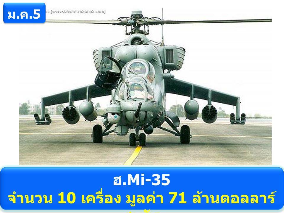 ฮ.Mi-35 จำนวน 10 เครื่อง มูลค่า 71 ล้านดอลลาร์ สหรัฐ ม.ค.53ม.ค.53