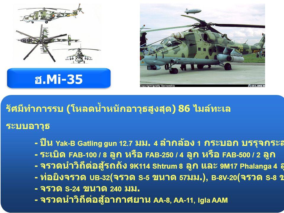 รัศมีทำการรบ ( โหลดน้ำหนักอาวุธสูงสุด ) 86 ไมล์ทะเล ระบบอาวุธ - ปืน Yak-B Gatling gun 12.7 มม.