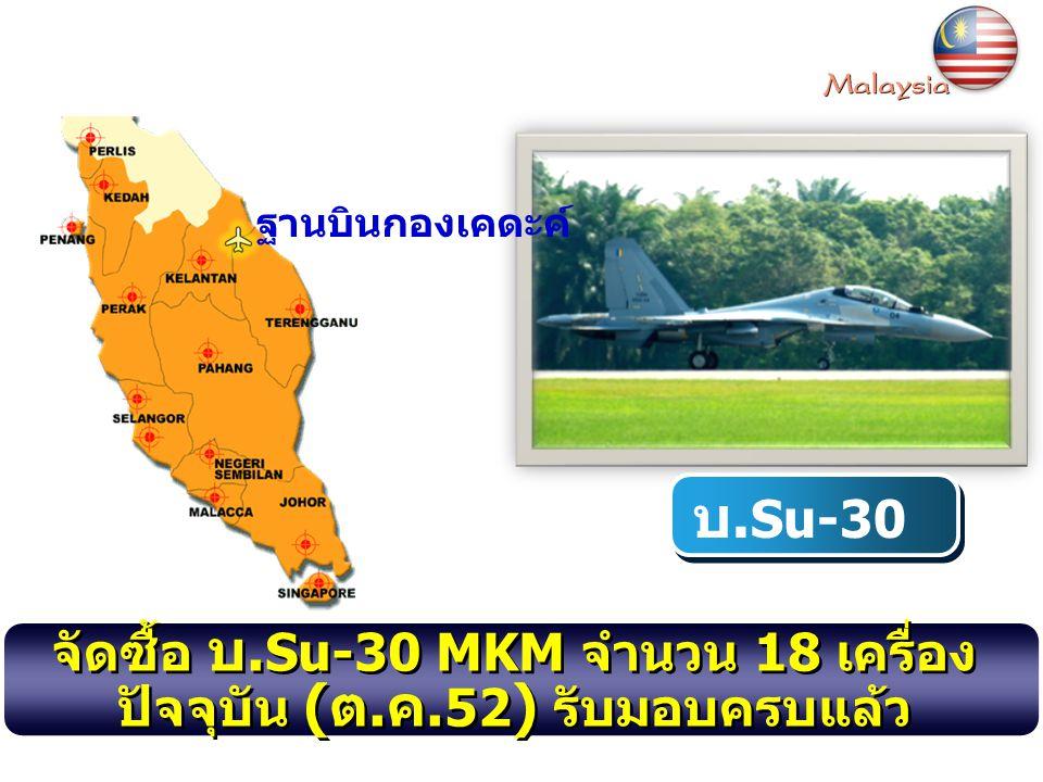 จัดซื้อ บ. Su-30 MKM จำนวน 18 เครื่อง ปัจจุบัน ( ต. ค. 52 ) รับมอบครบแล้ว บ. Su-30 MKM ฐานบินกองเคดะค์