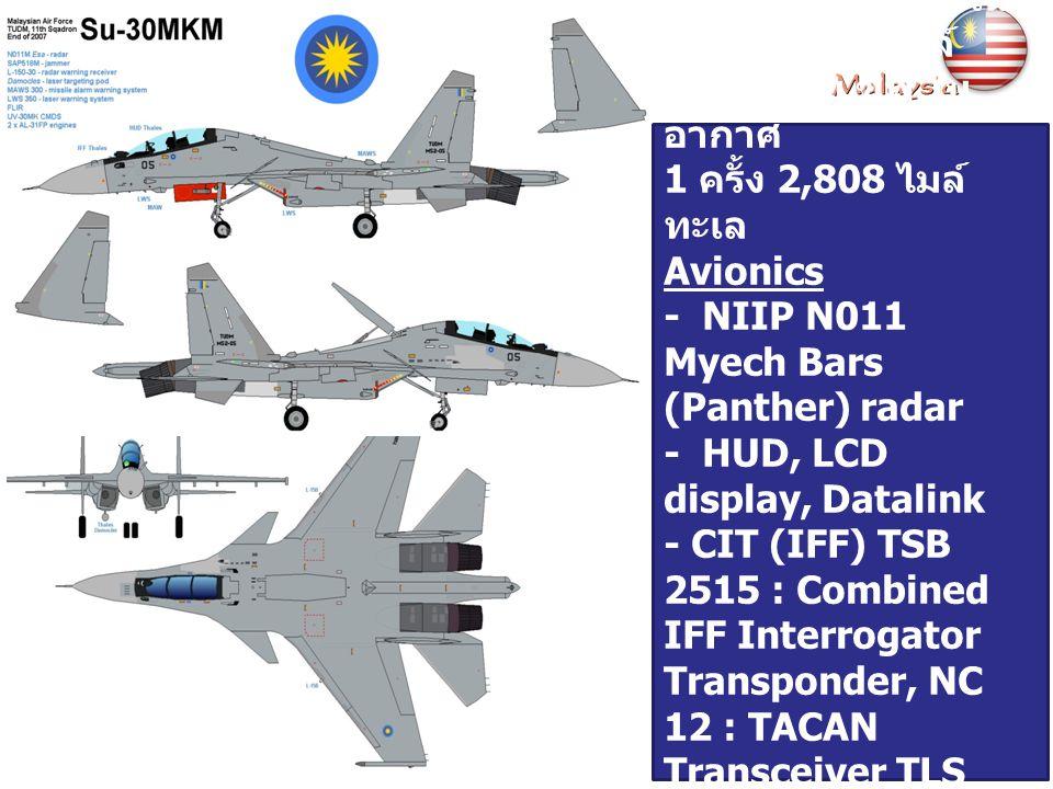 Range - เฉพาะ ชพ. ภายใน ลำตัว 1,620 ไมล์ ทะเล / เติม ชพ. ใน อากาศ 1 ครั้ง 2,808 ไมล์ ทะเล Avionics - NIIP N011 Myech Bars (Panther) radar - HUD, LCD d
