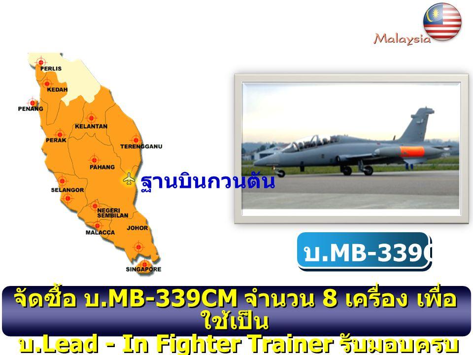 บ. MB-339CM จัดซื้อ บ.MB-339CM จำนวน 8 เครื่อง เพื่อ ใช้เป็น บ.Lead - In Fighter Trainer รับมอบครบ แล้ว (2 ธ. ค.52) จัดซื้อ บ.MB-339CM จำนวน 8 เครื่อง