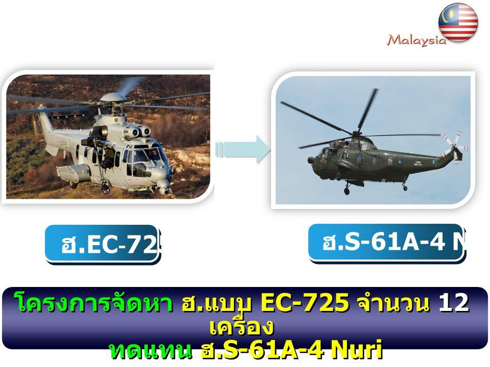 ฮ.S-61A-4 Nuri โครงการจัดหา ฮ. แบบ EC-725 จำนวน 12 เครื่อง ทดแทน ฮ.S-61A-4 Nuri โครงการจัดหา ฮ. แบบ EC-725 จำนวน 12 เครื่อง ทดแทน ฮ.S-61A-4 Nuri ฮ. EC