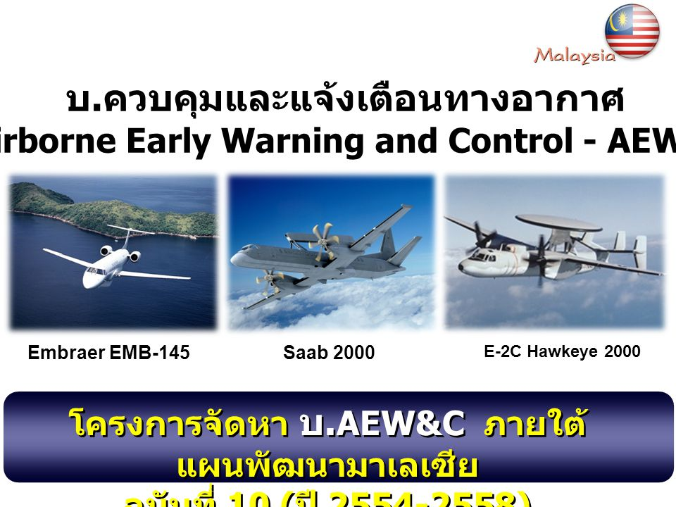 Saab 2000Embraer EMB-145 บ. ควบคุมและแจ้งเตือนทางอากาศ Airborne Early Warning and Control - AEW&C โครงการจัดหา บ. AEW&C ภายใต้ แผนพัฒนามาเลเซีย ฉบับที