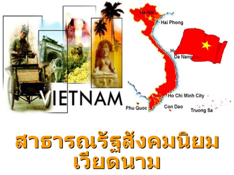 สาธารณรัฐสังคมนิยม เวียดนาม