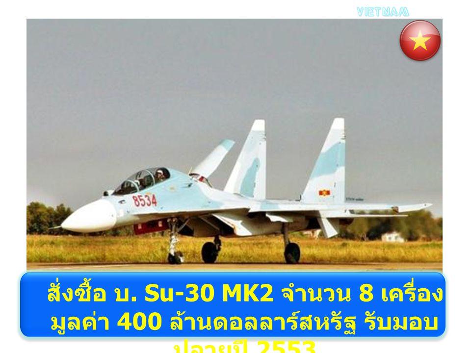 Su-30 MK2 สั่งซื้อ บ. Su-30 MK2 จำนวน 8 เครื่อง มูลค่า 400 ล้านดอลลาร์สหรัฐ รับมอบ ปลายปี 2553