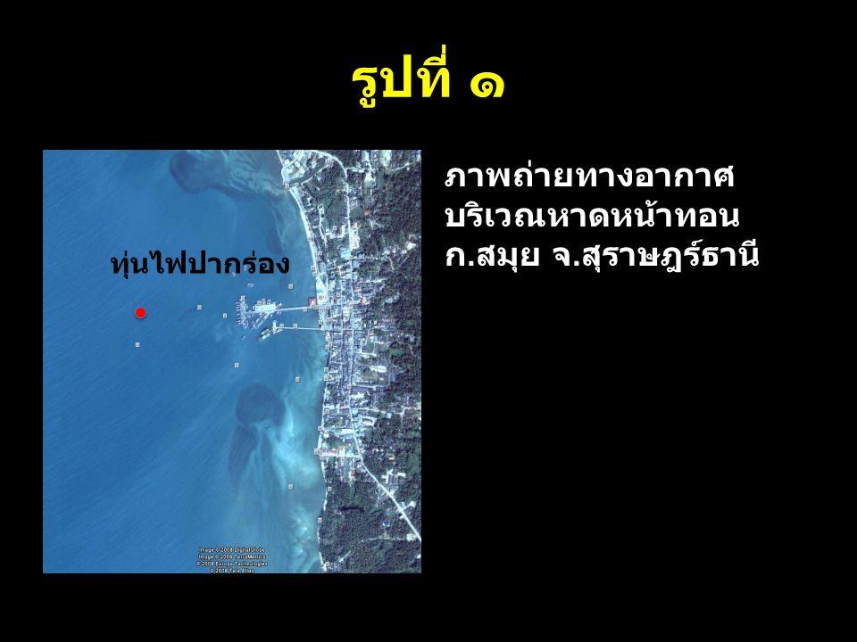 รูปที่ ๑ ภาพถ่ายทางอากาศ บริเวณหาดหน้าทอน ก. สมุย จ. สุราษฎร์ธานี ทุ่นไฟปากร่อง