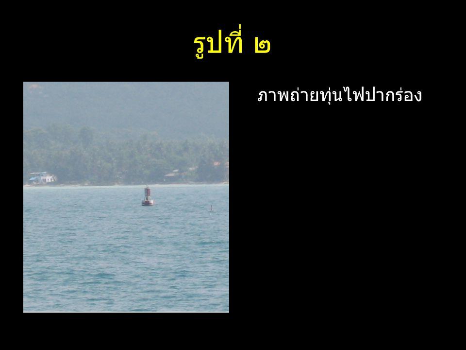 รูปที่ ๒ ภาพถ่ายทุ่นไฟปากร่อง