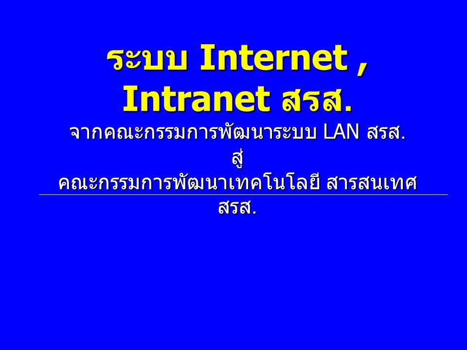 ระบบ Internet, Intranet สรส. จากคณะกรรมการพัฒนาระบบ LAN สรส. สู่ คณะกรรมการพัฒนาเทคโนโลยี สารสนเทศ สรส.