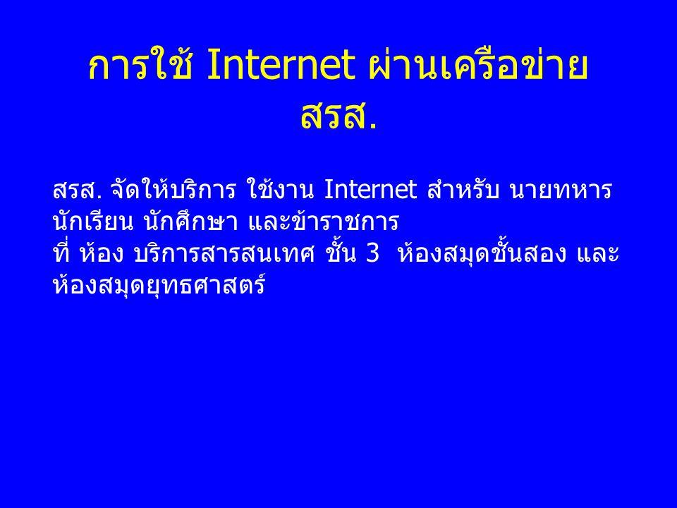 การใช้ Internet ผ่านเครือข่าย สรส. สรส. จัดให้บริการ ใช้งาน Internet สำหรับ นายทหาร นักเรียน นักศึกษา และข้าราชการ ที่ ห้อง บริการสารสนเทศ ชั้น 3 ห้อง