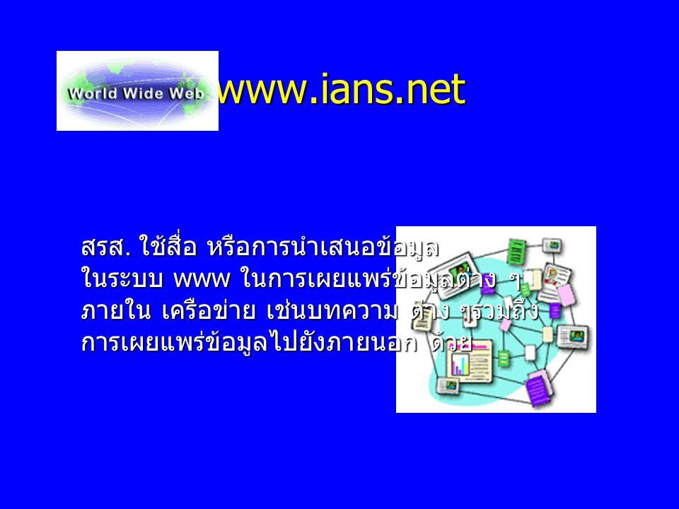 www.ians.net สรส. ใช้สื่อ หรือการนำเสนอข้อมูล ในระบบ www ในการเผยแพร่ข้อมูลต่าง ๆ ภายใน เครือข่าย เช่นบทความ ต่าง ๆรวมถึง การเผยแพร่ข้อมูลไปยังภายนอก