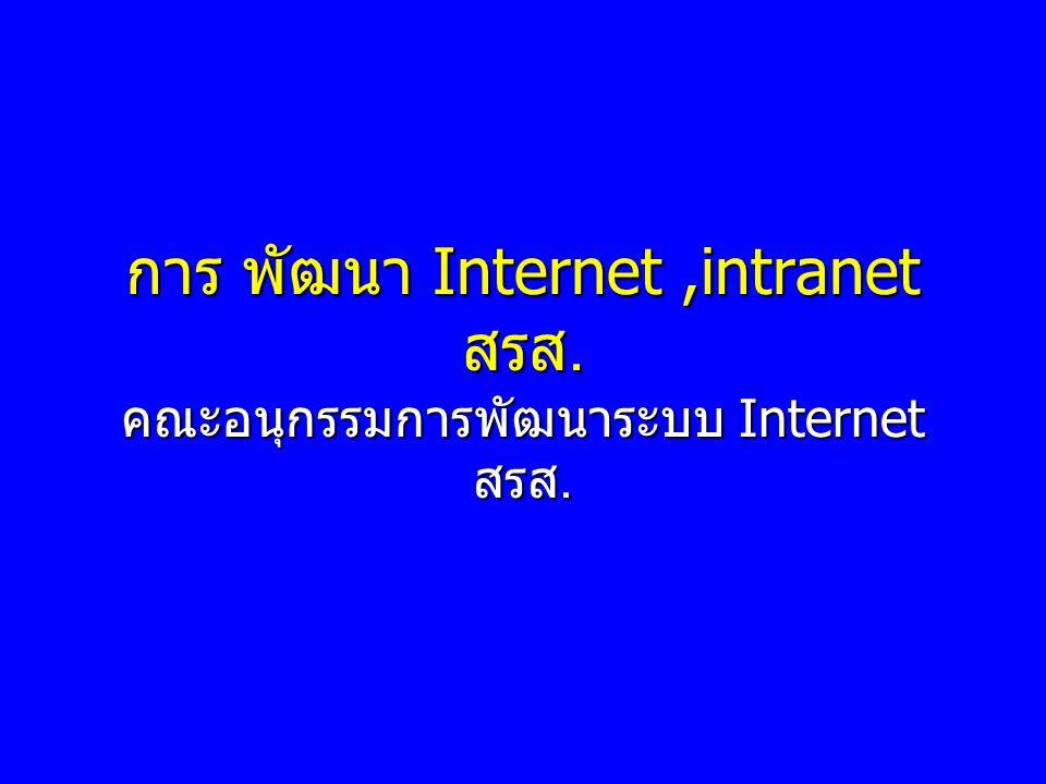 การ พัฒนา Internet,intranet สรส. คณะอนุกรรมการพัฒนาระบบ Internet สรส.