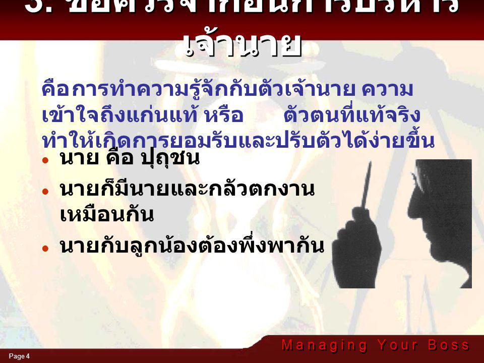M a n a g i n g Y o u r B o s s Page 3 ไม่ได้ ระเบิดเวลา เหมาะ ไม่ได้ เข้ากับนายได้หรือไม่ ปรับตัวได้หรือไม่ เหมาะกับองค์หรือไม่ ไม่เหมาะปรับตัวได้หรื