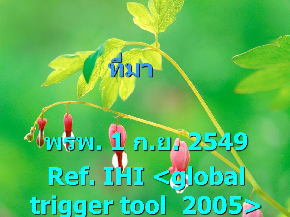 ที่มา พรพ. 1 ก. ย. 2549 Ref. IHI Ref. IHI