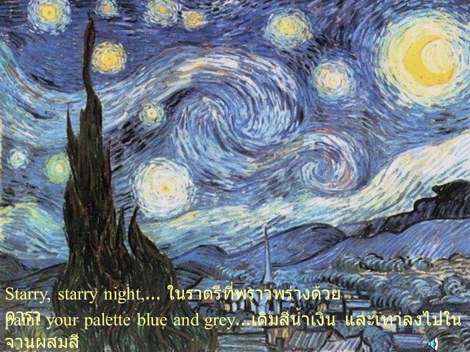 Starry, starry night,...ในราตรีที่พราวพร่างด้วย ดารา paint your palette blue and grey...