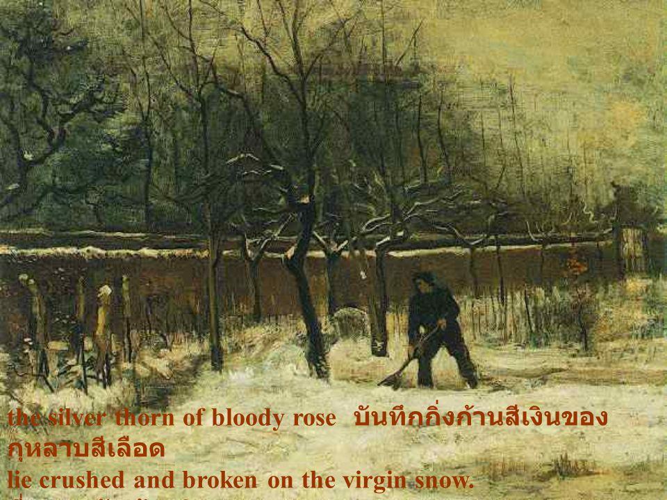 the ragged men in ragged clothes, บันทึกชีวิตที่กระรุ่งกระริ่ง ในชุดรุ่งริ่ง