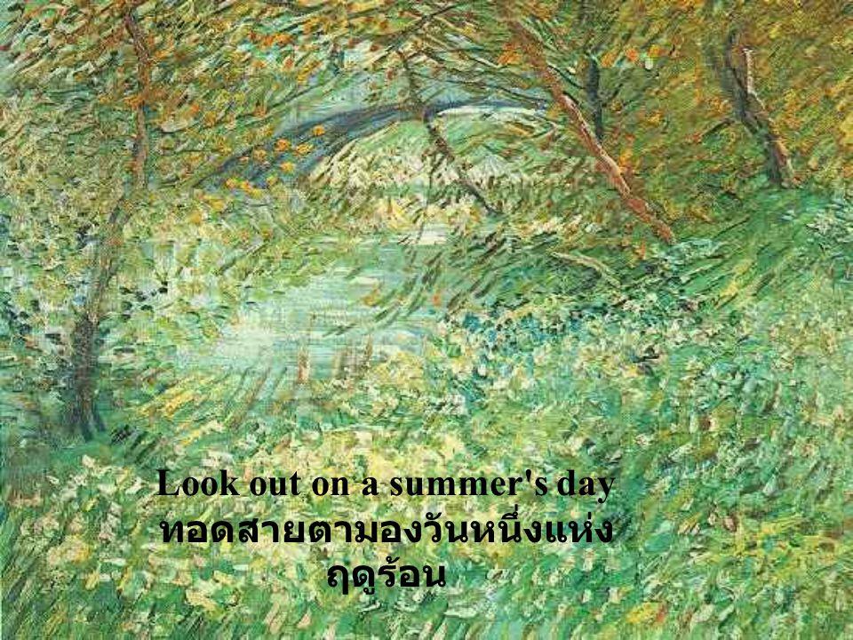 Look out on a summer s day ทอดสายตามองวันหนึ่งแห่ง ฤดูร้อน